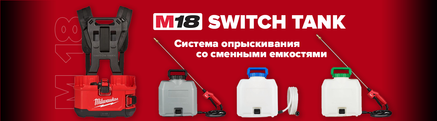 Switch tank