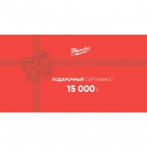 Подарочный сертификат Milwaukee 15 000 руб.