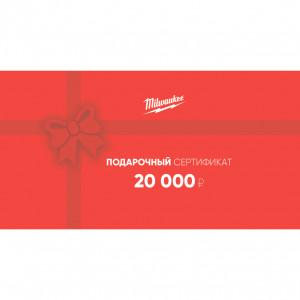 Подарочный сертификат Milwaukee 20 000 руб.