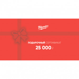 Подарочный сертификат Milwaukee 25 000 руб.