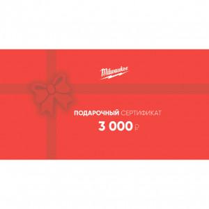 Подарочный сертификат Milwaukee 3 000 руб.