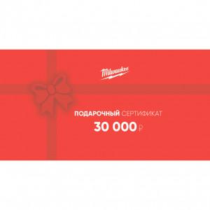 Подарочный сертификат Milwaukee 30 000 руб.
