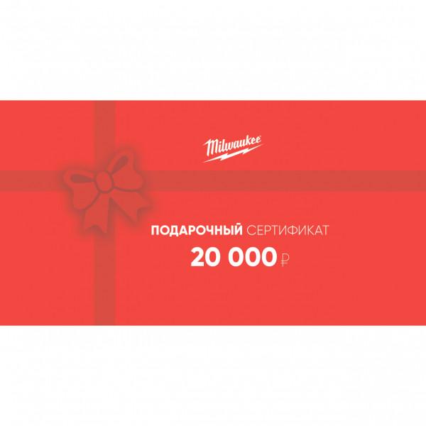 20 000 руб.  в фирменном магазине Сертификат