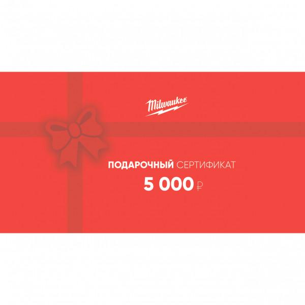 5 000 руб.  в фирменном магазине Сертификат